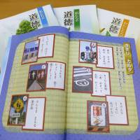Mind your manners: 'Watashitachi no Dotoku' ('Our Morals') is being used as a supplementary reader in many Japanese schools.   KYODO