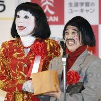 Comic duo Nippon Elekitel Rengo are honored Monday at a ceremony in Marunouchi, Tokyo, for their catchphrase 'Dameyo, dame dame' (No you musn't! No, no!), voted the buzzword of the year. | KYODO