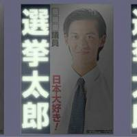 Samples of 'luminous' posters of an election candidate show the name of the candidate glaring in the dark. | ITSUKI PRINT CO.