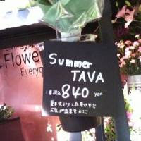 Spelling rules: Romanizing taba  (束, bouquet) as 'Tava' might make the word look more English, but the flowers are just the same. | PETER BACKHAUS
