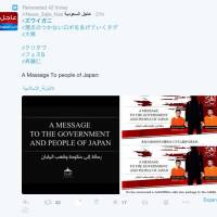 An example of Islamic State-related account using a variety of hashtags.
