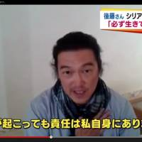 In his final video message from Turkey, pictured here, Kenji Goto said he alone would bear responsibility for whatever happened to him after entering Syria. | JAPAN NEWS NETWORK/YOUTUBE