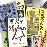 A Tokyo-based volunteer group has been publishing booklets for the past two decades to keep the memories of the Great Hanshin Earthquake survivors alive. | KYODO