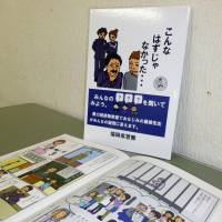 An online version of this anti-yakuza manga booklet has received at least 285,000 views. | KYODO