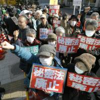 Demonstrators rally outside the prime minister's office on Dec. 10 to protest the state secrets law, which took effect the same day. | KYODO
