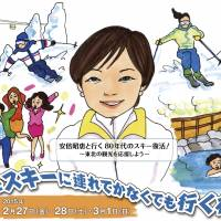 A Web illustration promotes the 'I'll Go Skiing Even If You Don't Take Me' event being organized by first lady Akie Abe and others. Part of the text says, 'A trip with Akie Abe: 1980s skiing will return!' | 80S SKIING REVIVAL COMMITTEE/KYODO