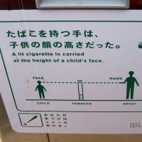 Smoke and mirrors: A Japan Tobacco etiquette poster | MSHADE CC BY 2.0