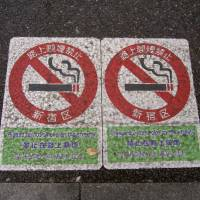 A no-smoking pavement sticker in Tokyo's Shinjuku Ward | ROBERT DOUGLASS CC BY SA 2.0