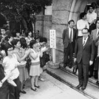 Yokohama, 1974: Pak Chong Sok (in white shirt, on right) and his legal team announce their win at the Yokohama District Court in 1974. | KYODO