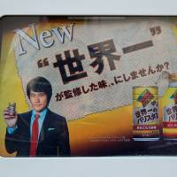 No. 1: The character ichi (一, one) is a frequent component in Japanese words. Here it is used to advertise Dydo's new 'Top of the World' canned coffee. | PETER BACKHAUS