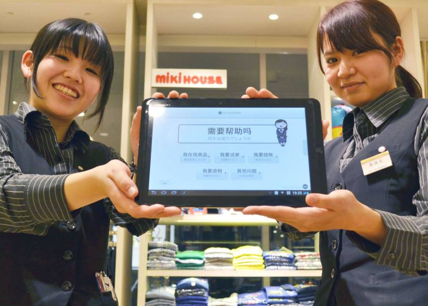 Department stores beef up Chinese service before Year of the Sheep