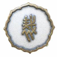 2. The badge worn by trial judges has the kanji for <i>sai</i> (to judge) inside a <i>yata no kagami</i> or eight-corner mirror (one of the three sacred Imperial regalia from ancient times). The version worn by court employees has a silver rather than gold rim. | COURTESY OF THE SUPREME COURT OF JAPAN