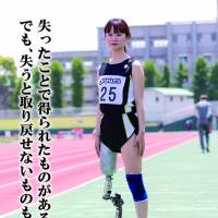 Amputee and athlete: Sayaka Murakami models for a fire-prevention poster by the Japan Fire Retardant Association.