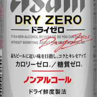 Asahi Breweries Ltd.'s Asahi Dry Zero is a rival product of Suntory Holdings Ltd.'s All-Free in the nonalcoholic beer-flavored drinks genre. | KYODO