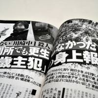 Lawyer raps weekly for expose on minor in Kawasaki slaying