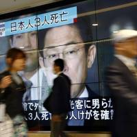 A big-screen TV in Tokyo shows Foreign Minister Fumio Kishida speaking on Thursday about the deaths of three Japanese nationals during a terrorist attack in Tunis. | AP