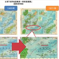 A screenshot of a PDF uploaded to the Foreign Ministry site highlights the difference between two maps of the Senkaku Islands .