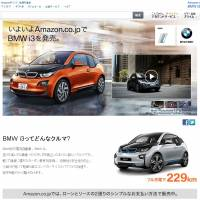 BMW i3, an electric vehicle manufactured by the German carmaker, is now available online via the Japan unit of Internet shopping giant Amazon. | AMAZON.CO.JP