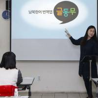 Translation app helps North Korea refugees 'speak Southern'
