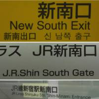 Three signs in JR Shinjuku Station describe the same thing — New South Exit — three different ways in English. | COURTESY OF TOKYO METROPOLITAN GOVERNMENT
