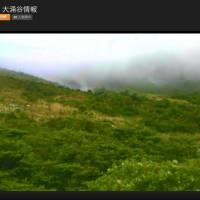 A screenshot shows a live video stream set up by a nature conservation center for the management of an Owakudani trail.