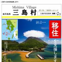 A screen shot from the website of Mishima, Kagoshima Prefecture, introduces its relocation program.