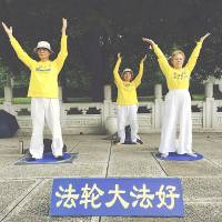 Practitioners of Falun Gong, a type of qigong, exercise outside the National Palace Museum in Taipei, Taiwan, on Saturday. APPeople practice exercises of Falun Gong, a type of qigong exercise, outside the National Palace Museum in Taipei, Taiwan on Saturday. The Chinese government said Thursday former security czar Zhou Yongkang had been convicted of charges including passing secret documents to his qigong master, a man who gained a reputation as a semi-immortal in the late 1980s. | AP