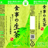 A disclaimer on a Kirin Beverage Co. green tea package says it has been registered with the Consumer Affairs Agency as 'expected to enhance health,' but that its benefits have not been verified by the agency. | COURTESY OF KIRIN BEVERAGE CO.