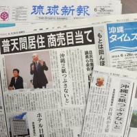 The Friday morning editions of The Okinawa Times and Ryukyu Shimpo lead with novelist Naoki Hyakuta's inflammatory remarks at a Liberal Democratic Party gathering Thursday calling for 'destroying the two Okinawan newspapers' critical of the government's contentious national security bills. A group of LDP lawmakers said media outlets should have their ad revenues 'taken out' if they criticize the government. | KYODO