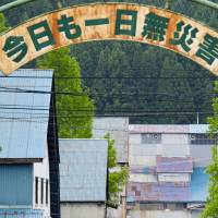 The front gate at Showa Denko's Kanose plant in Niigata Prefecture on May 31 | ROB GILHOOLY