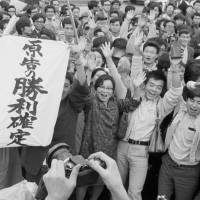 Niigata Minamata victims and their supporters celebrate winning a civil lawsuit against Showa Denko in 1971. | KYODO
