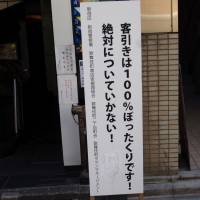 Pay attention: A warning sign in Tokyo's Kabukicho district, endorsed by the government, police and local merchants' group, reads: 'Customer solicitation results in bottakuri (rip-offs) 100 percent of the time. Absolutely do not follow them!' | MARK SCHREIBER