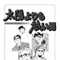 Nidec Corp. CEO Shigenobu Nagamori is featured as a comic character in his autobiography, 'The Man Hotter Than the Sun.' | NIDEC CORP.
