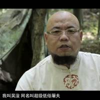 Activist Wu Gan is seen in a July 2012 screen grab from a video with the subtitle 'I am Wu Gan. My internet name is 'Super Vulgar Butcher,' ' in the southeastern Chinese city of Sanming, Fujian province. | AP