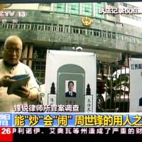 A screen grab of police surveillance video broadcast by China's CCTV on July 19 shows activist Wu Gan protesting outside a courthouse in Nanchang, in southeastern China's Jiangxi province, on May 19. | AP
