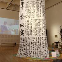A piece by Makoto Aida and his family, entitled 'Manifesto,' hangs in the Museum of Contemporary Art Tokyo in this photo published on the artist's Tumblr feed.   MAKOTO AIDA