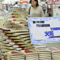 Copies of Naoki Matayoshi's Akutagawa Prize-winning work 'Hibana' are displayed in Sanseido Co.'s main store in the Jinbocho area in Chiyoda Ward, Tokyo, on Friday. | KYODO
