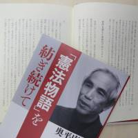 The last book by Yasuhiro Okudaira, a prominent constitutional scholar who died Jan. 26, is titled 'Continuing to Gather Threads of Constitutional Narrative.' Like-minded academics are continuing his legacy in the face of proposed government changes to the charter.   KYODO