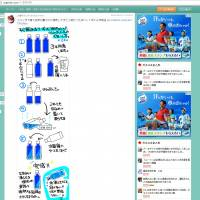 A screenshot of a website with tips for rookie protesters shows how to make ice-cold bottled drinks.