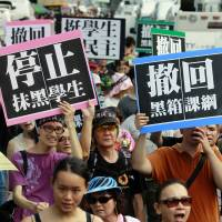 Hundreds of student protesters rally against changes to their curriculum during a demonstration near the Ministry of Education in Taipei on Sunday.   AP