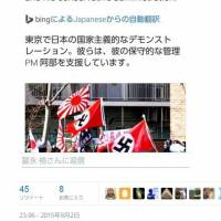 A screen shot shows a tweet by a veteran Asahi Shimbun staff writer about a rightists' rally and Prime Minister Shinzo Abe.