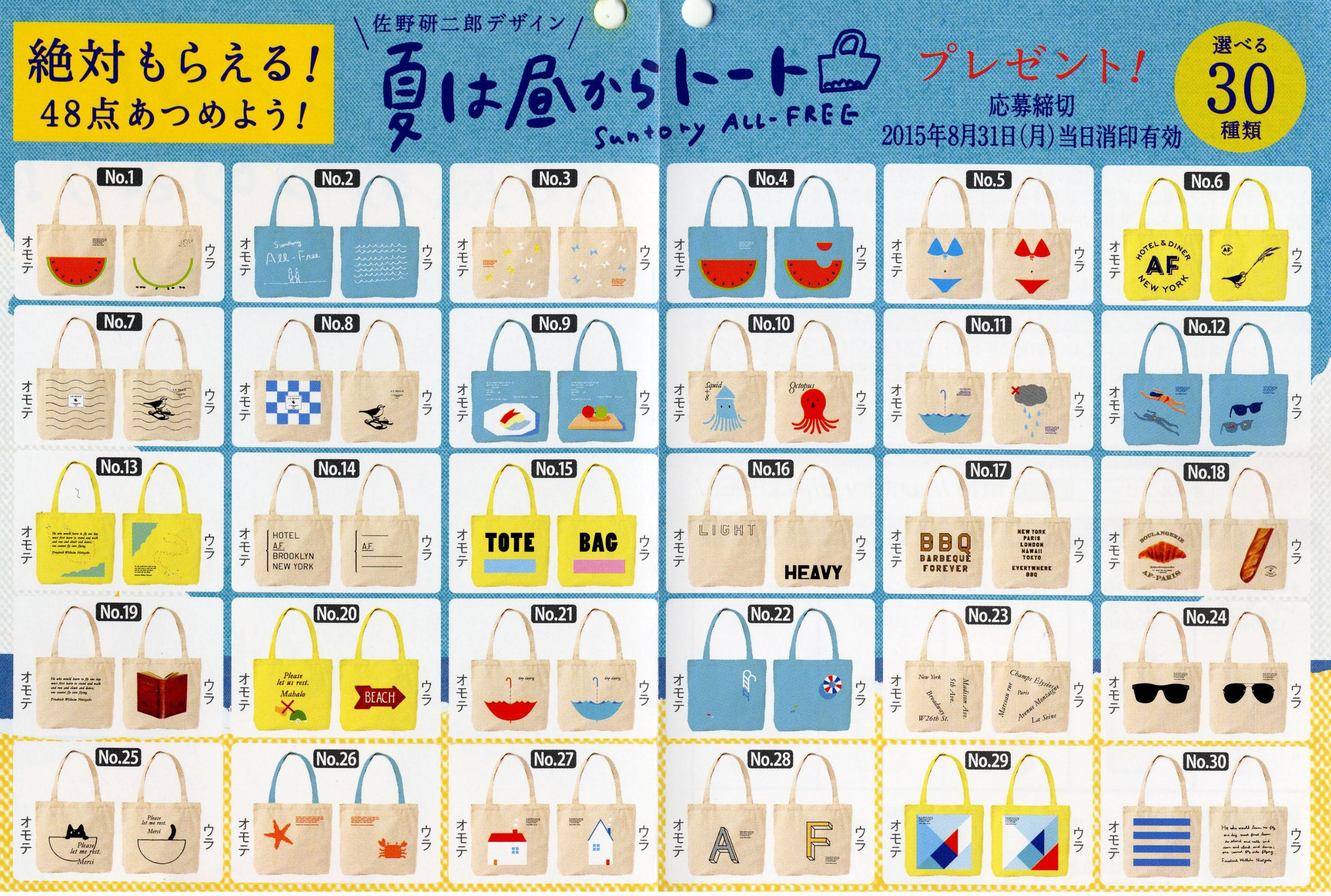 Suntory Beer Ltd.'s sales promotion poster shows 30 kinds of tote bags designed by Kenjiro Sano. Many Internet users claim that eight of the designs, including No. 18 and No. 20, were copied from somewhere on the web. | SUNTORY BEER LTD / KYODO
