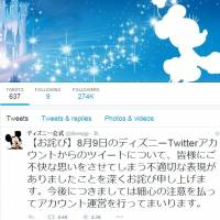 An apology is posted on Walt Disney Japan's official Twitter page Sunday afternoon after an earlier tweet drew flak from some Japanese Internet users. | TWITTER
