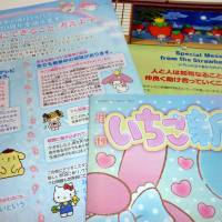 The August issue of the monthly Ichigo Shimbun magazine published by Sanrio Co. features messages of peace delivered by the company's popular characters, including Hello Kitty. | KYODO