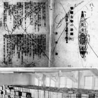 Top: The proof copy of 'Senkan Yamato no Saigo' ('The Last Days of Battleship Yamato'), which was supposed to be published in the December 1946 issue of the Sogen magazine, is marked 'suppress.' Above: An man stands in front of wooden boxes containing books sent from Japan and stored at the University of Maryland in 1953. | UNIVERSITY OF MARYLAND / KYODO