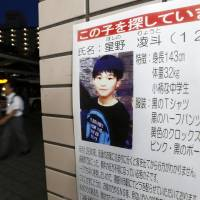 A poster near Keihan Neyagawashi Station in Osaka Prefecture asks citizens to provide information about 12-year-old Ryoto Hoshino, who is still missing.   KYODO
