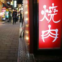 The Tsuruhashi district in Osaka, home to over 24,000 resident Koreans, has narrow warrens of shops offering all sorts of Korean foods. | KYODO