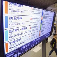 An information screen at JR Shinbashi Station at 9:15 p.m. Tuesday shows that the Tokaido, Yokosuka, Keihin-Tohoku, Utsunomiya and other lines are out of service. | KYODO