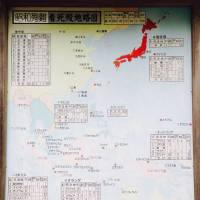 For the fatherland: A sign in front of the Eirei-den on Mount Koya shows a map of Asia titled 'Showa Martyrdom,' including notations indicating the country in which the war criminals were executed as well as the number put to death. | BRIAN A. VICTORIA