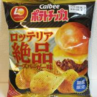 Chip burgers and burger chips hit convenience stores